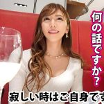 【東京駅】ガード固い魔性美人妻のナンパ成功!欲求不満だったのか潮吹きイキ狂う中出しSEX映像